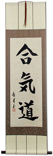 Aikido Japanese Kanji Calligraphy Silk Wall Scroll