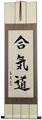 Aikido Japanese Kanji Silk Wall Scroll