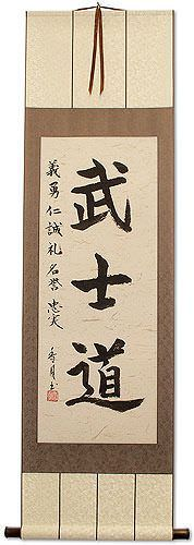 Bushido Code of the Samurai<br>Japanese Calligraphy Wall Scroll