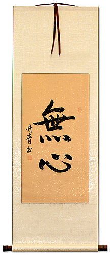 Without Mind / MuShin<br>Japanese Kanji Wall Scroll