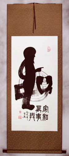 Blemished Peace / Harmony Special Calligraphy Wall Scroll