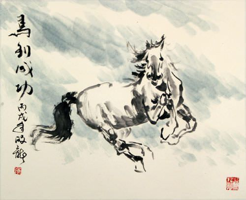 Where There Are Horses There is Success Chinese Painting