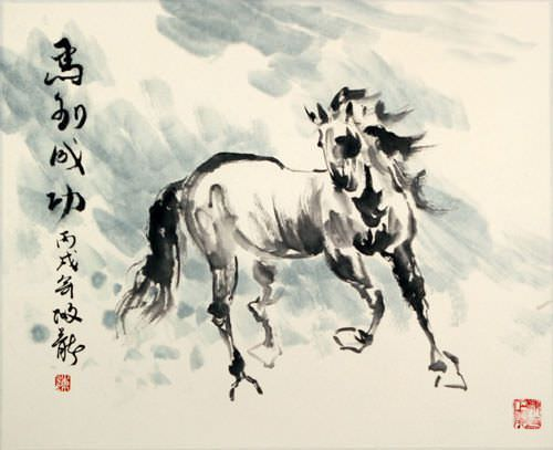 "See how ""Where There Are Horses There is Success - Asian Horse Painting"" would look after being professionally framed"