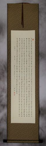 Lan Ting Xu Chinese Poem Wall Scroll
