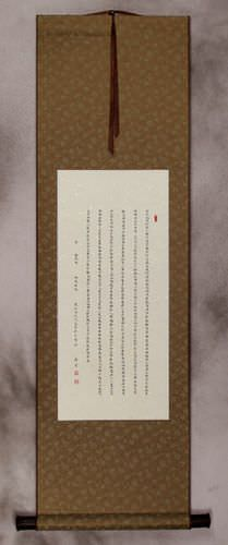 The Peach Blossom Spring Chinese Poem Wall Scroll