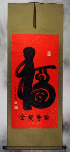 Good Luck Special Calligraphy Wall Scroll