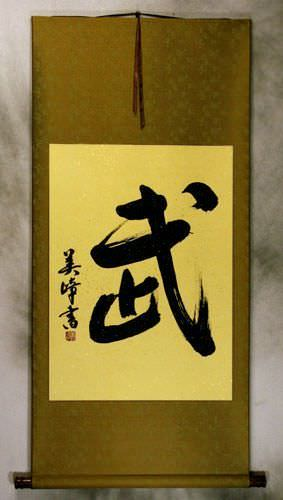 Warrior Spirit Japanese Kanji Wall Scroll Chinese