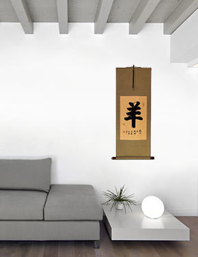 Ram / Sheep - Chinese Zodiac Calligraphy Wall Scroll living room view