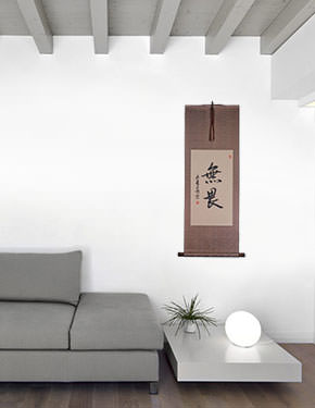 No Fear - Chinese Calligraphy Wall Scroll living room view