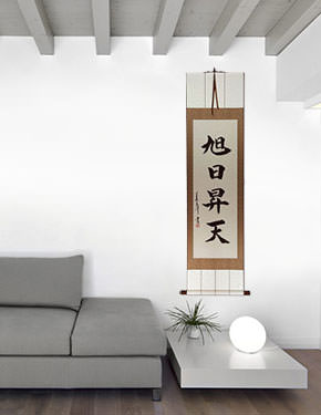 Vigor Japanese Kanji Calligraphy Wall Scroll living room view