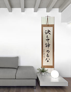 Never Give In - Never Succumb - Never Lose - Japanese Calligraphy Wall Scroll living room view