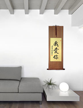 I LOVE YOU - Chinese Calligraphy Scroll living room view