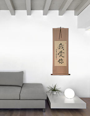 I LOVE YOU - Chinese Calligraphy Wall Scroll living room view