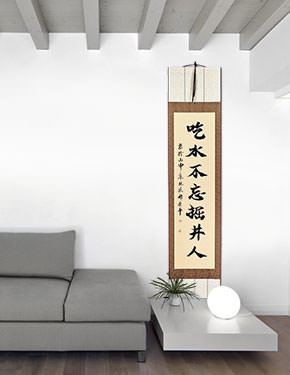 Drinking the Water of a Well, One Should Never Forget Who Dug It - Wall Scroll living room view
