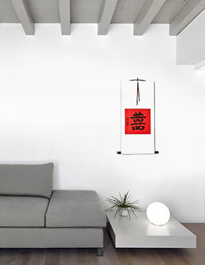 Double Happiness - Happy Marriage - Chinese Calligraphy Wall Scroll living room view