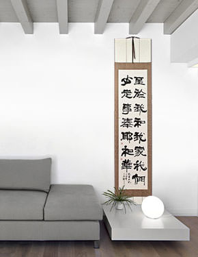 Joshua 24:15 - This House Serves the LORD - Chinese Wall Scroll living room view