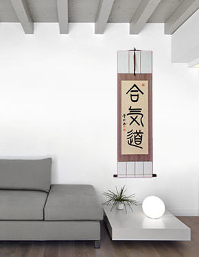 Ancient Seal Script Aikido - Japanese Martial Arts Wall Scroll living room view