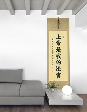 God is My Judge - Chinese Calligraphy Wall Scroll living room view