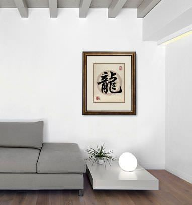 Room View of Dragon Calligraphy Giclée Print