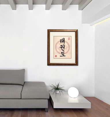 Room View of Taekwondo Giclée Print